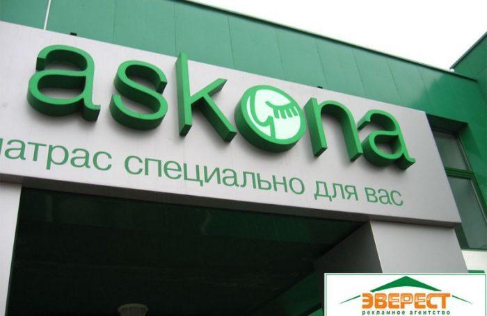 askona_04