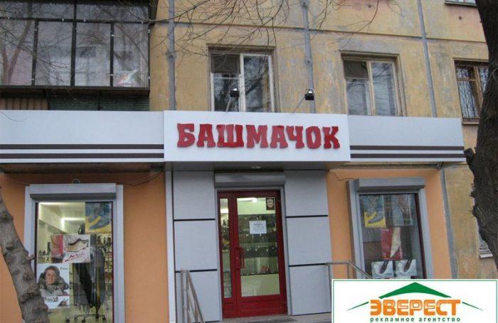 bashmachok_01