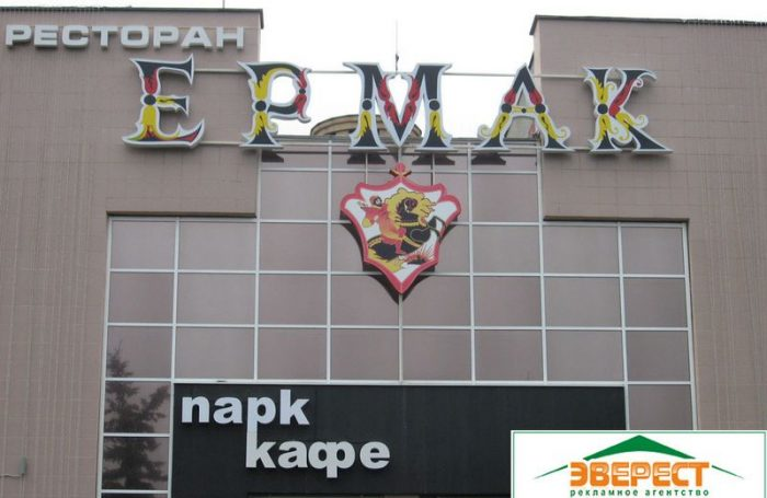 ermak_01