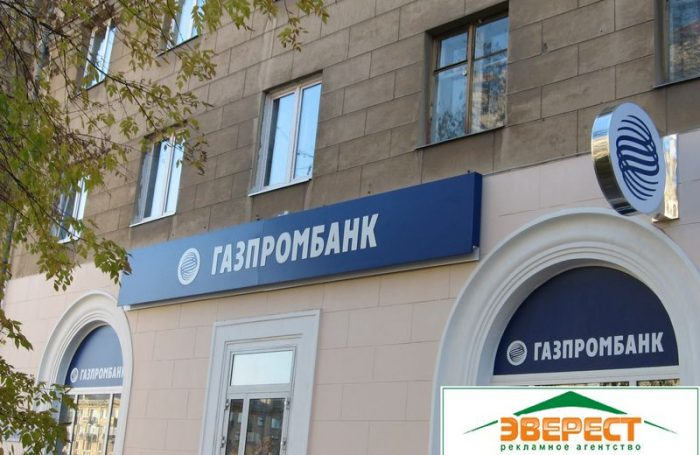 gazprombank_05