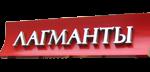 Заведение общепита «Лагманты»