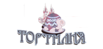 Кондитерская «Тортилия»